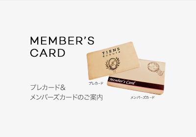 MEMBER'S CARD プレカード&メンバーズカードのご案内