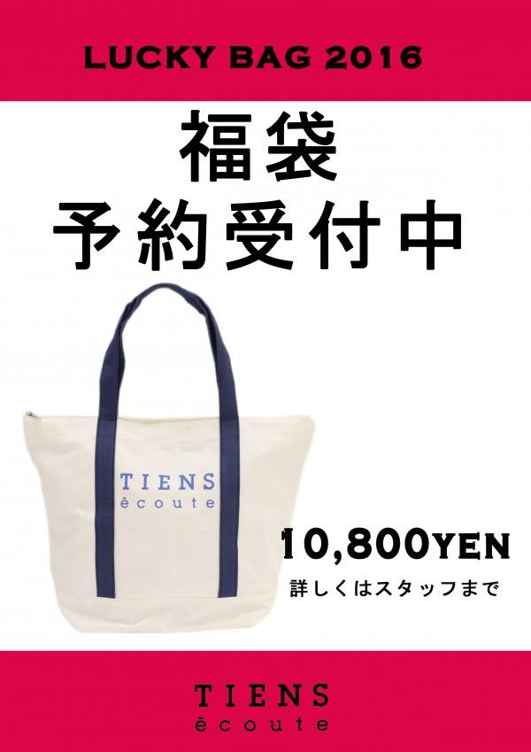 2016福袋予約(赤)