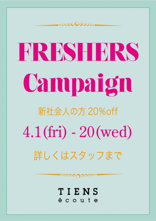 2016tiens_fresherscampaign