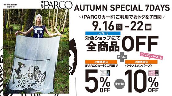 autumn7sale_pc