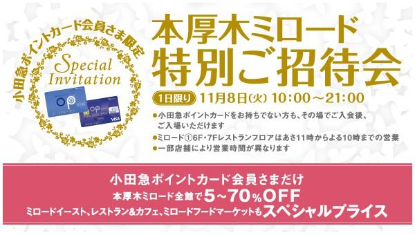 2016honatsu_tokubetsugoshoutai