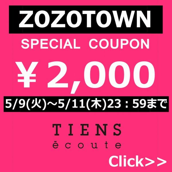 zozoクーポンLINEのコピー
