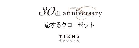 恋するクローゼット - 30th anniversary –