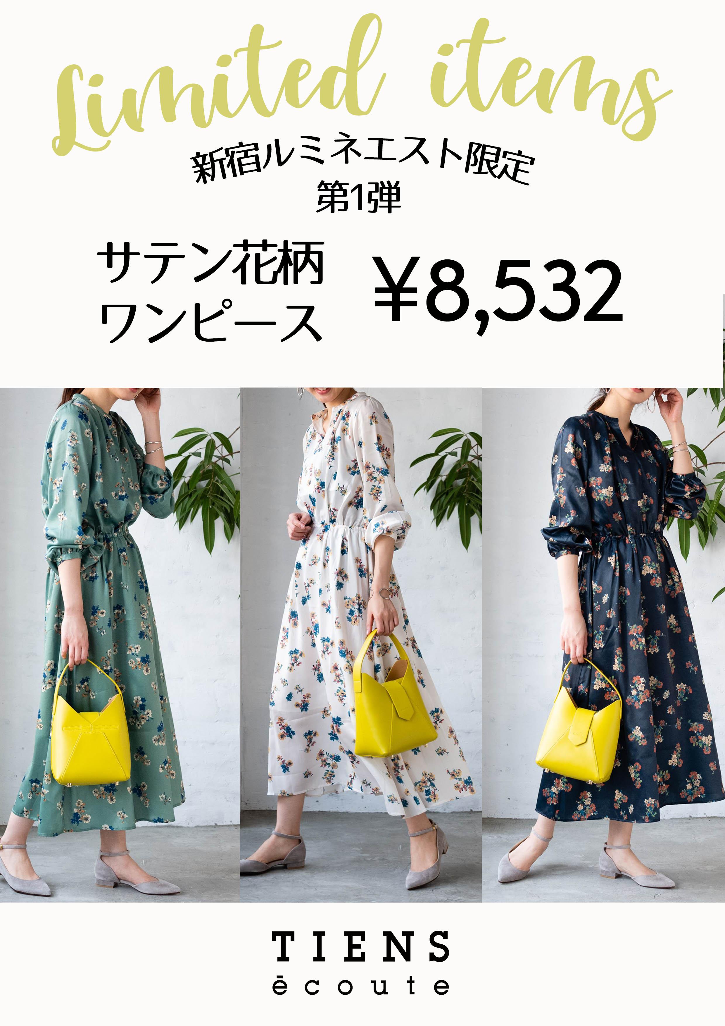 花柄ワンピース・新宿店