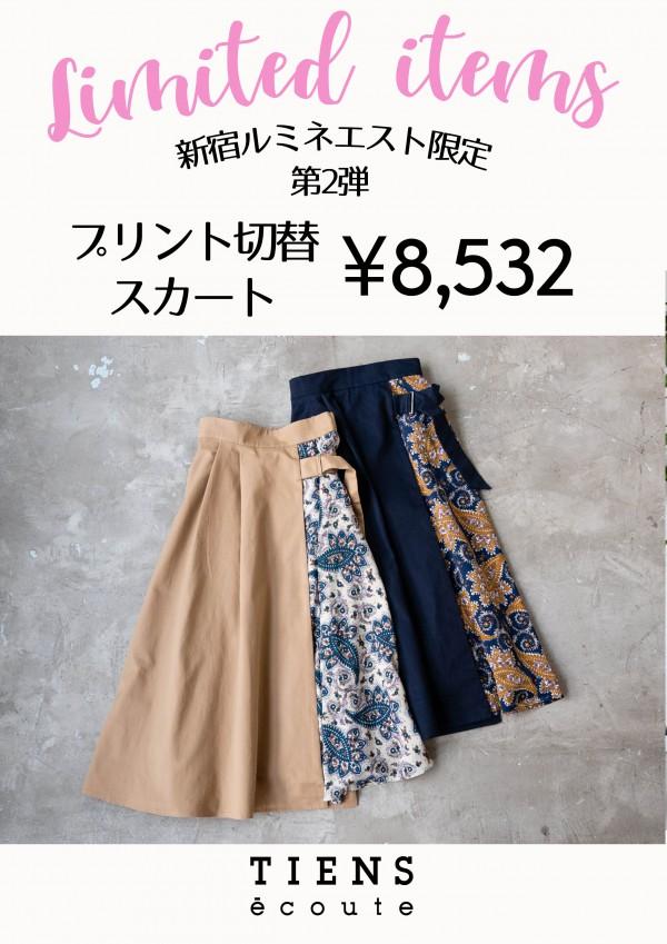 新宿_SK